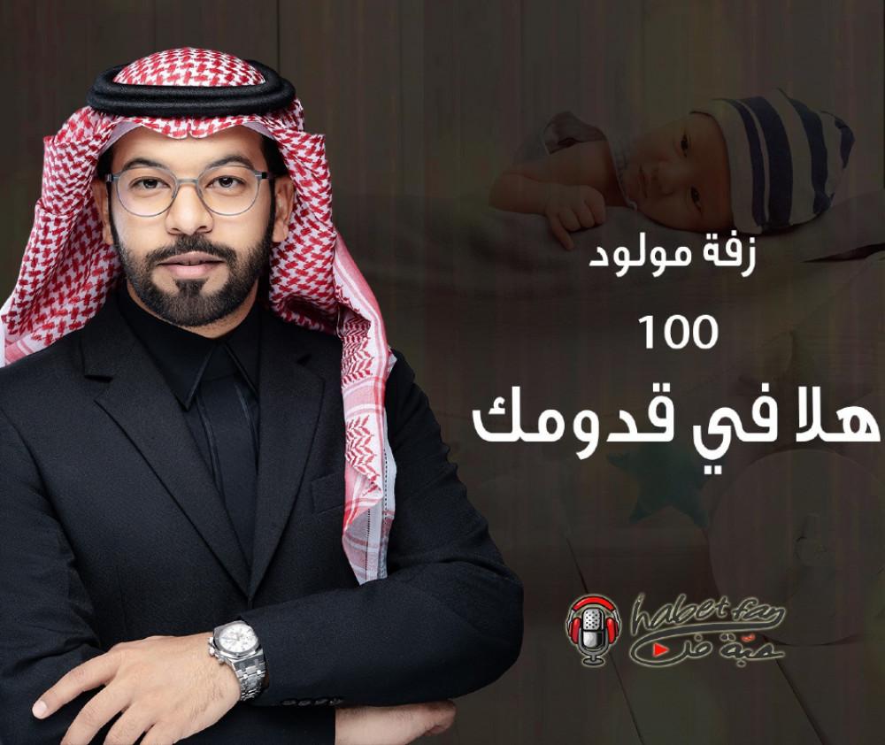100 هلا في قدومك عقيل العقيل