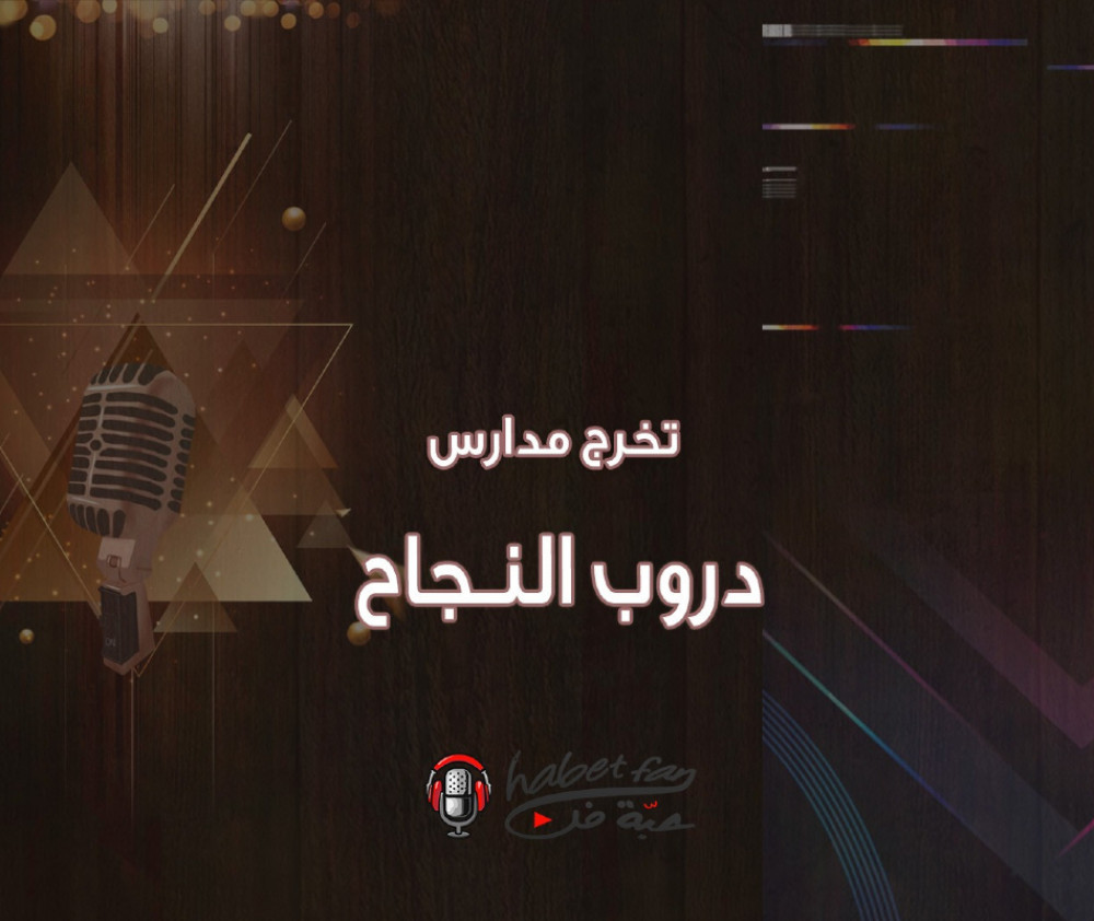 دروب النجاح عبدالله الملحم
