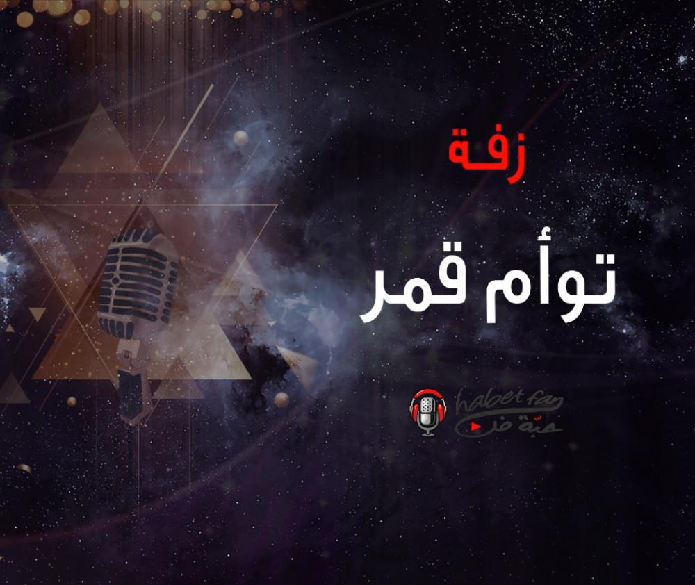 زفة توأم قمر عبدالله الملحم