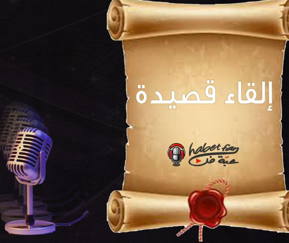 نموذج القاءقصيدة   بصوت زياد بن محمد