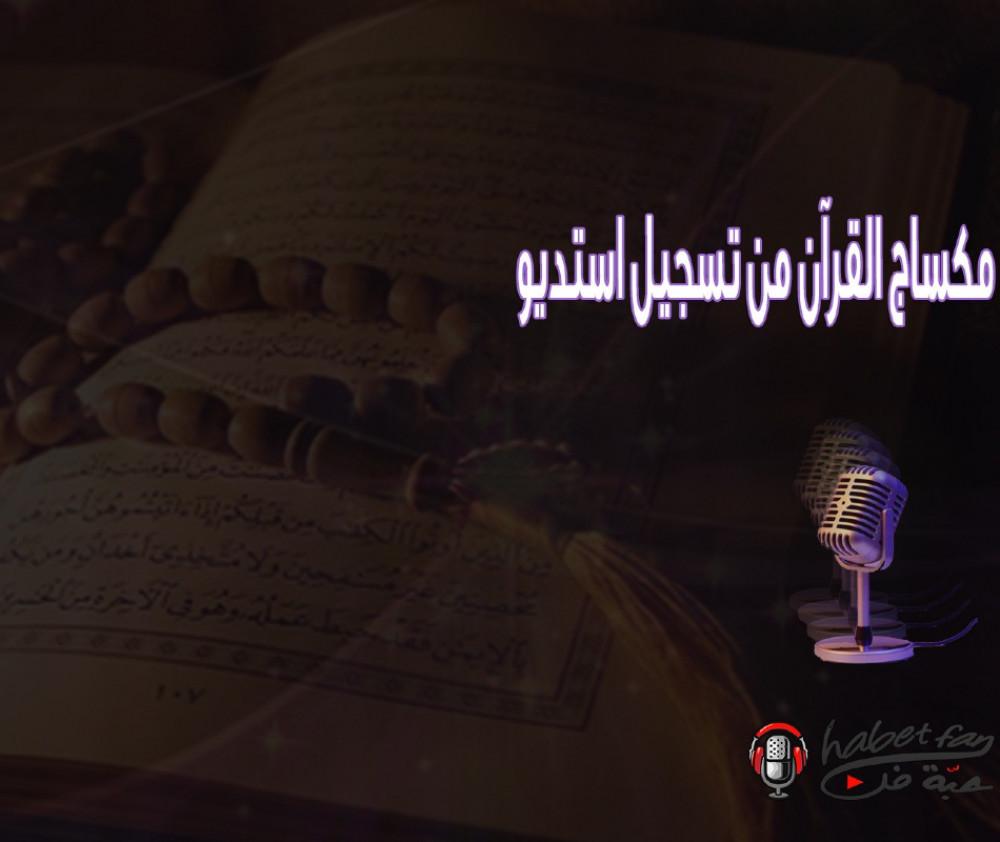 مكساج القرآن  من تسجيل استديو