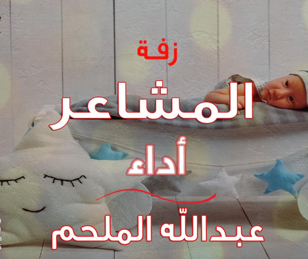 زفة مواليد المشاعر  أداء  عبدالله الملحم