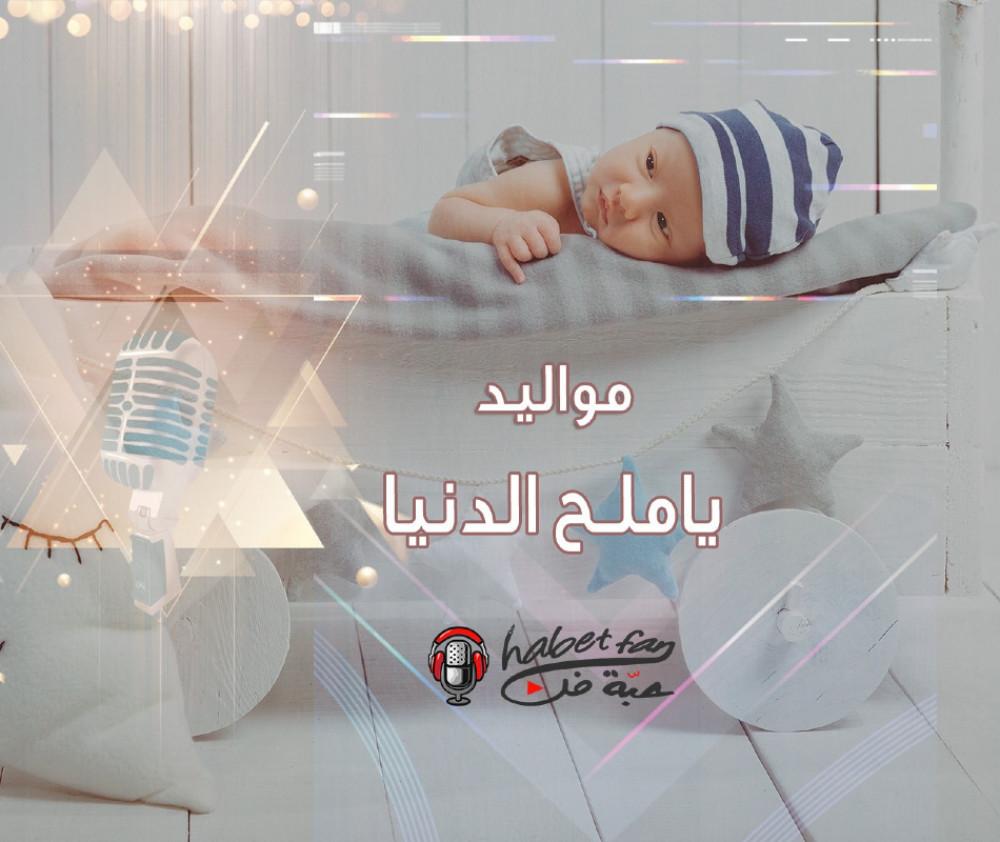 ياملح الدنيا عبد الله الملحم