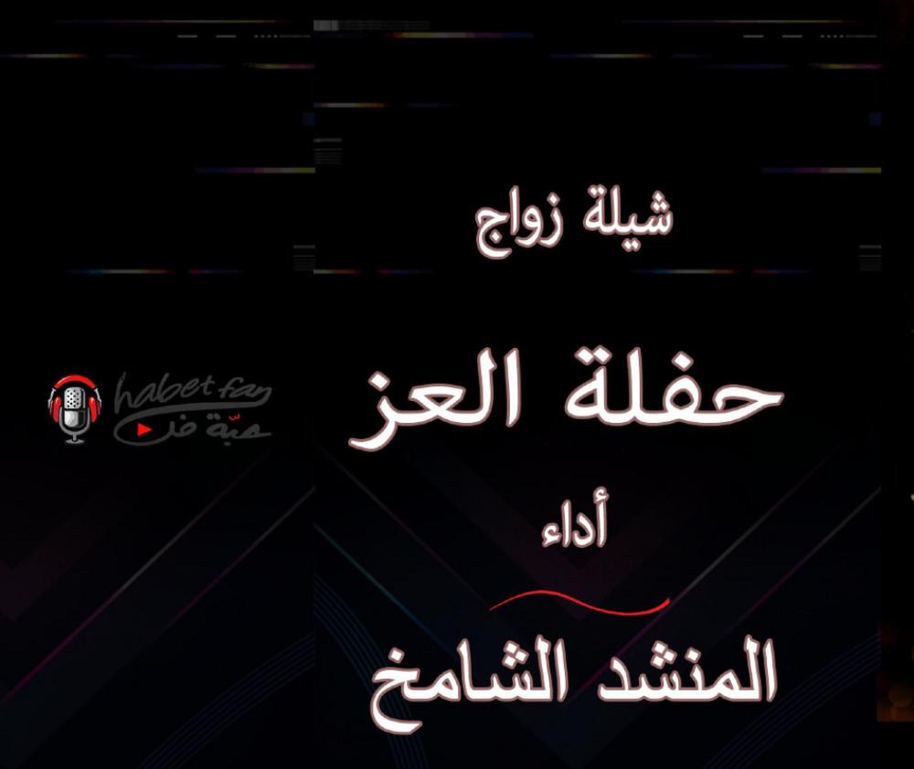 شيلة زواج  حفلة العز أداء المنشد الشامخ