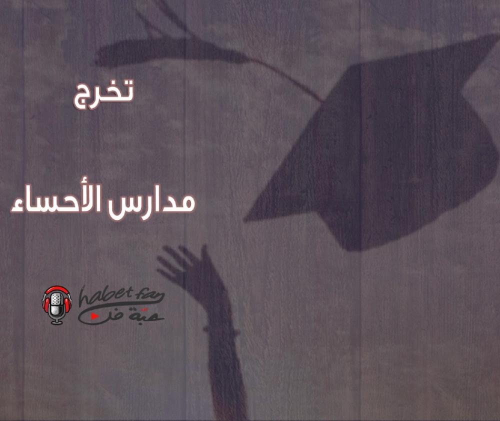 مدارس ال أحساء عبدالله الملحم