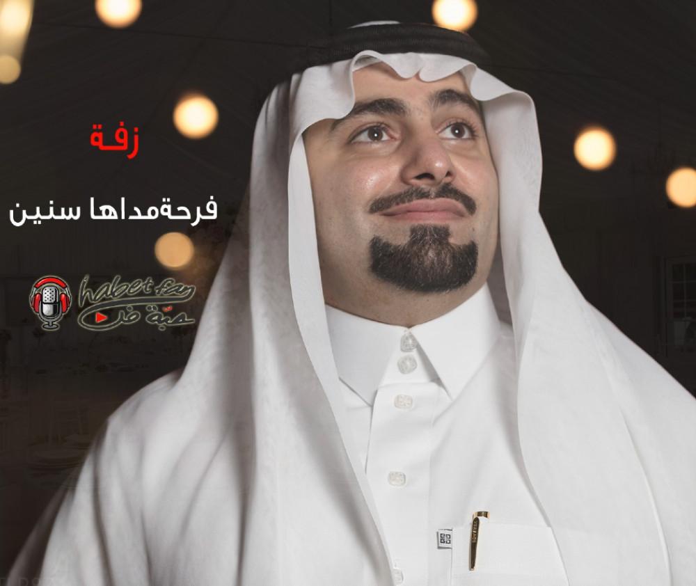 زفة فرحة مداها سنين عبدالله الملحم