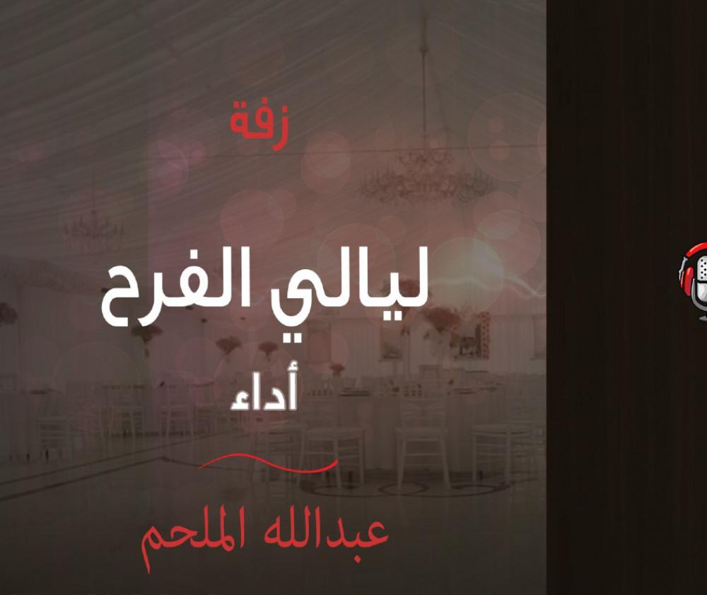 زفة  ليالي الفرح  أداء  عبدالله الملحم