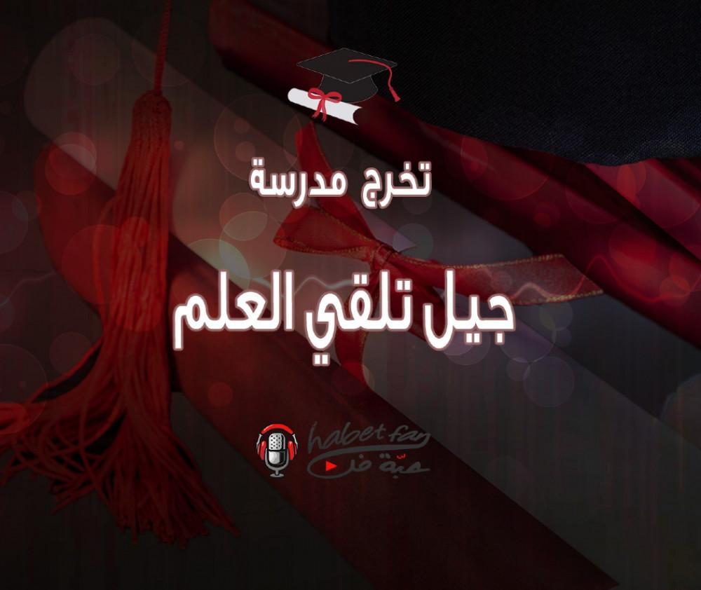 جيل تلقي العلم عبدالله الملحم