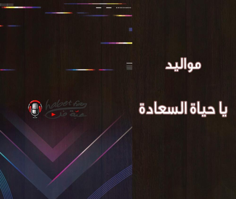 زفة مواليد يا  حياة السعادة  ابراهيم المريسل