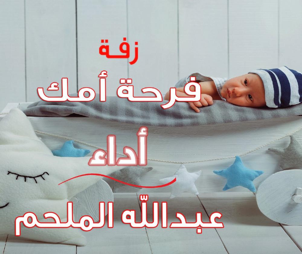 زفة مواليد  فرحة أمك أداء  عبدالله الملحم