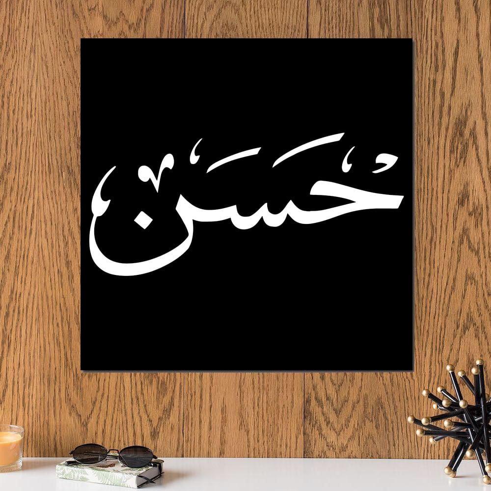 لوحة باسم حسن خشب ام دي اف مقاس 30x30 سنتيمتر
