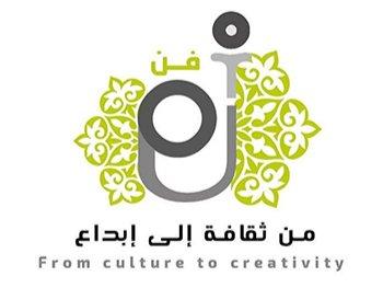فن .. من ثقافة إلى إبداع