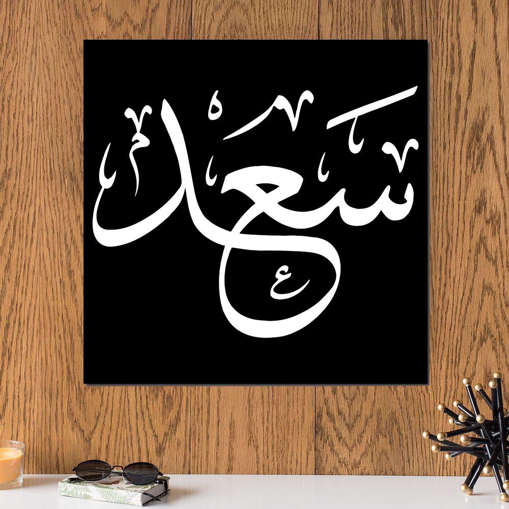 لوحة باسم سعد خشب ام دي اف مقاس 30x30 سنتيمتر