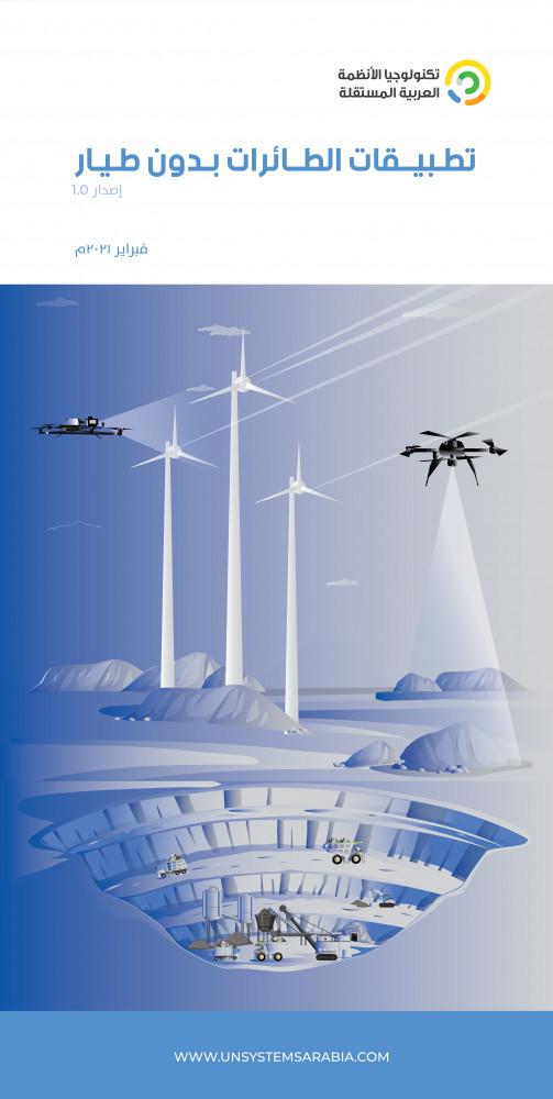 تطبيقات الطائرات بدون طيار