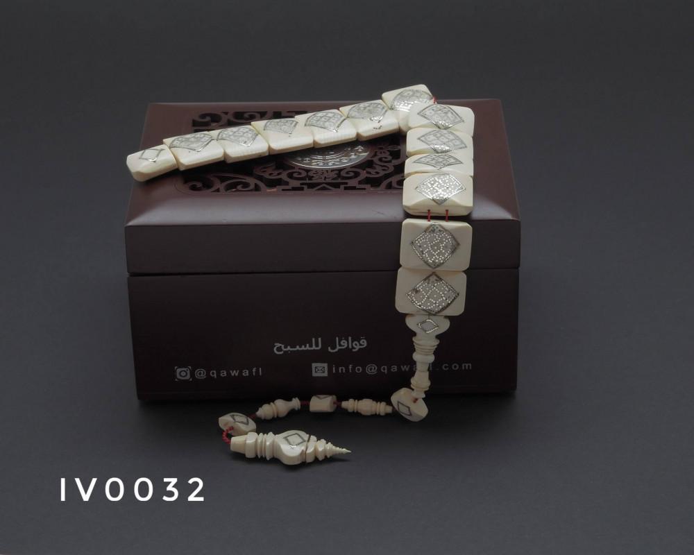 قوافل سبحة يوناني من عاج طبيعي بالفضة IV0032 مع صندوق