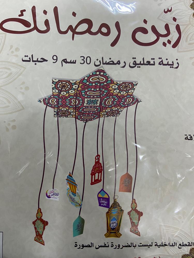حبل زينة رمضان