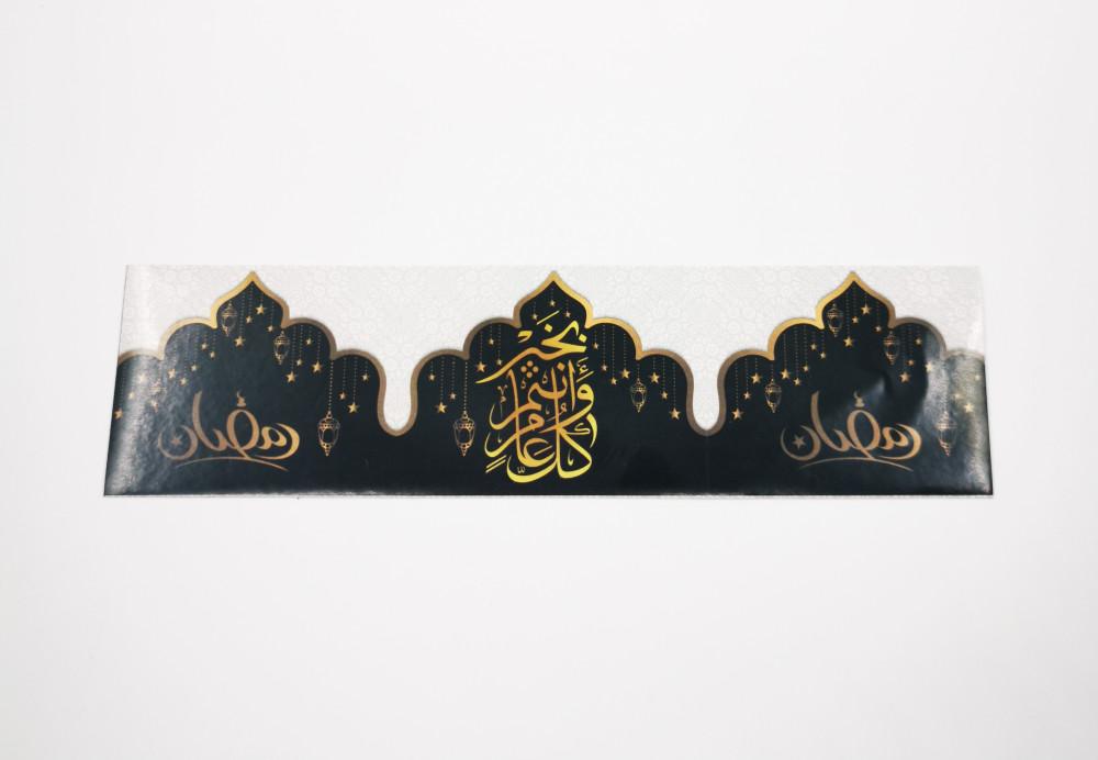 استيكر اسم رمضان