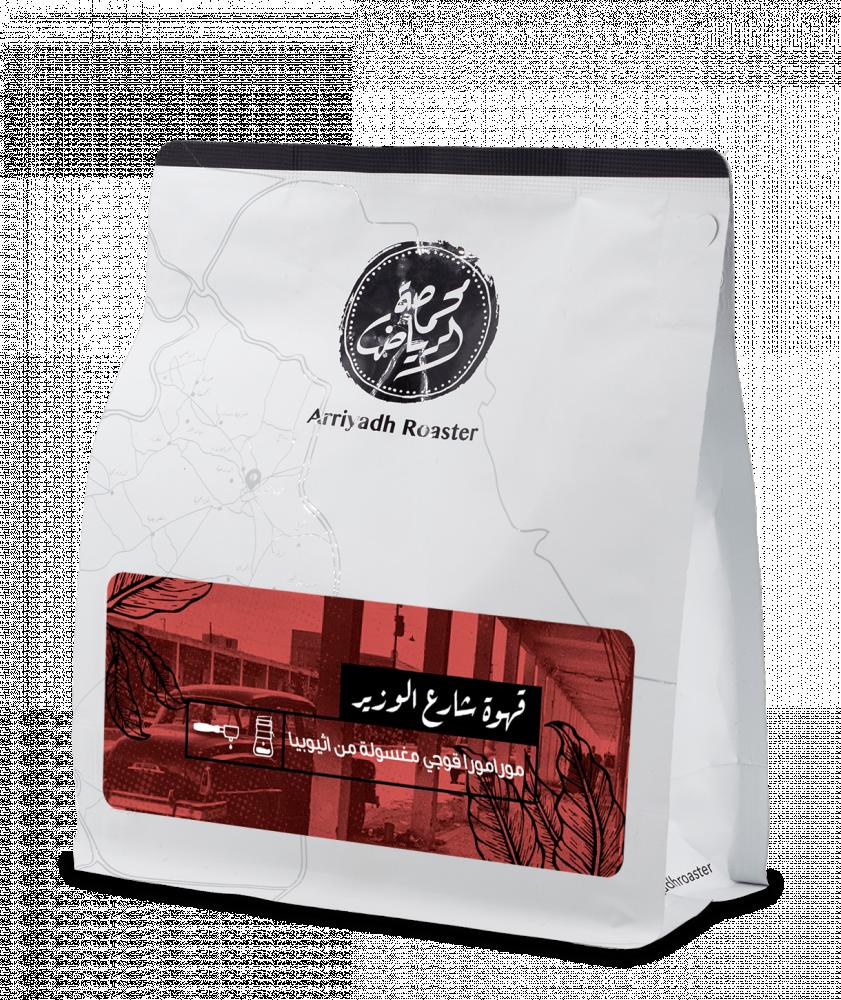 بياك-محمصة-الرياض-خلطة-الوزير-قهوة-مختصة