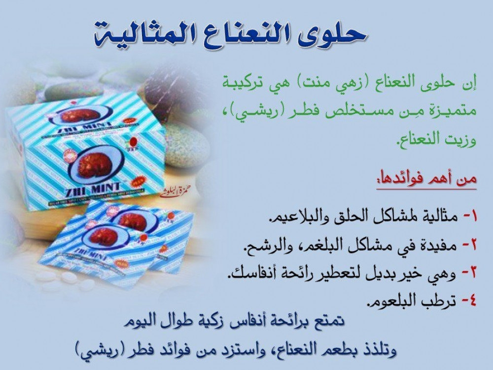 زي منت حلوى نعناع عضوي دكسن dxn منعش معطر للفم يعالج التهاب الحلق بلغم