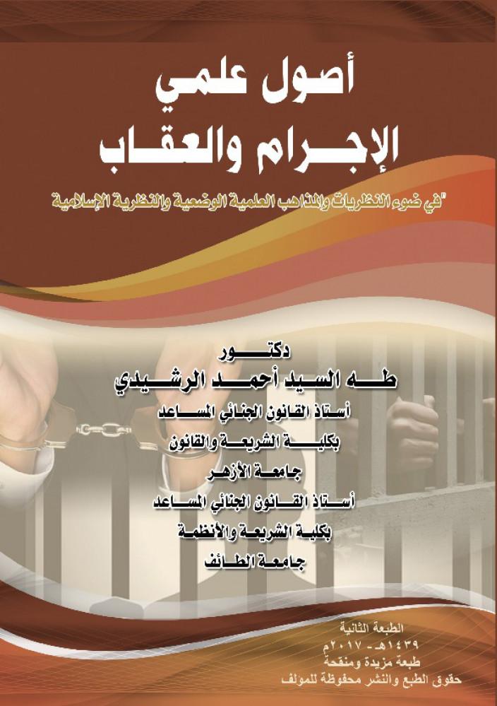اصول علمي الاجرام والعقاب دكتور طه الرشيدي