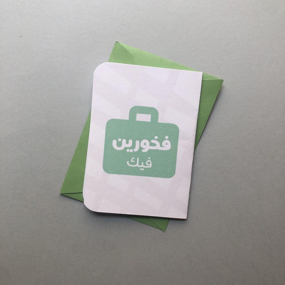 بطاقة فخورين فيك