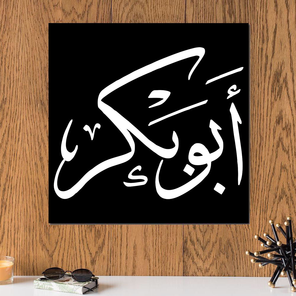 لوحة باسم أبو بكر خشب ام دي اف مقاس 30x30 سنتيمتر