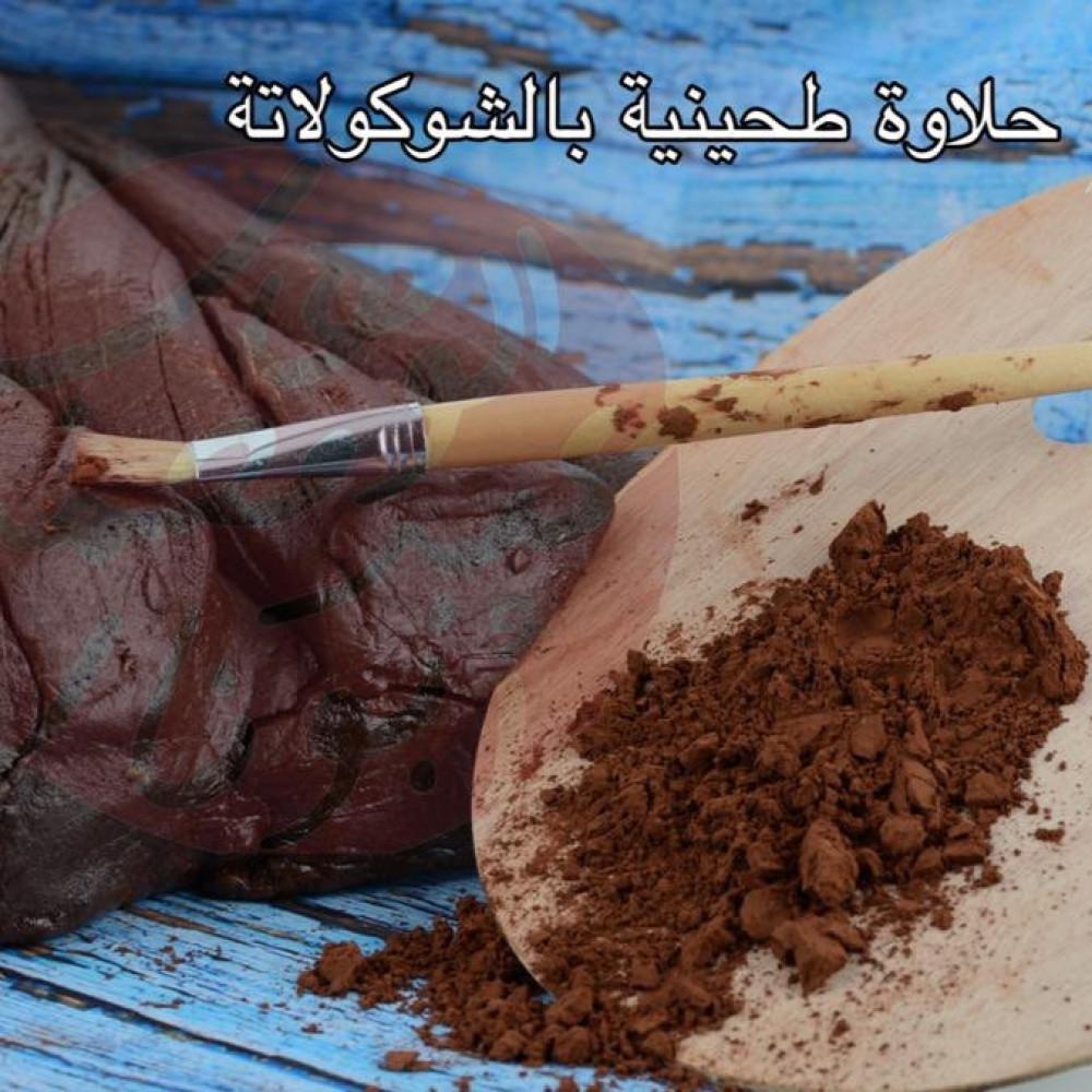 حلاوة طحينية بالشكولاتة أبو نار