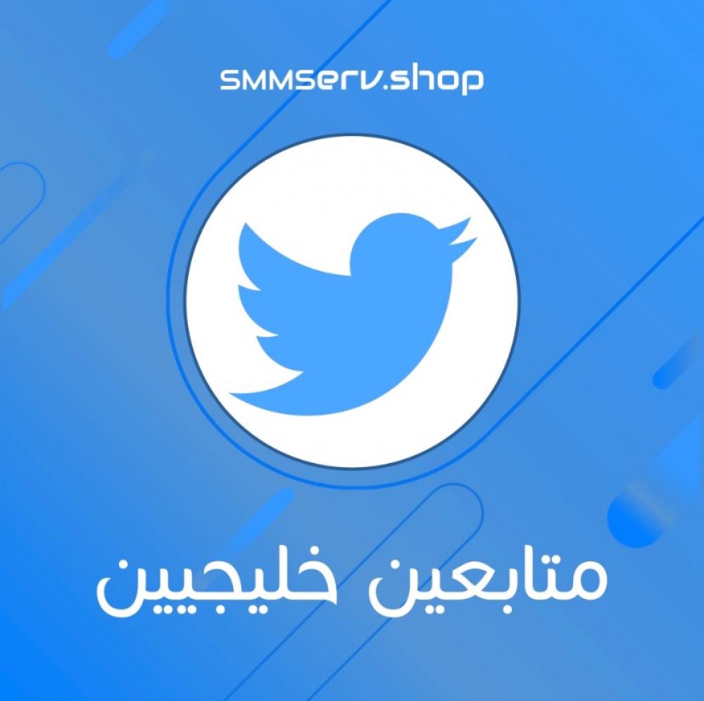 متابعين تويتر خليجيين
