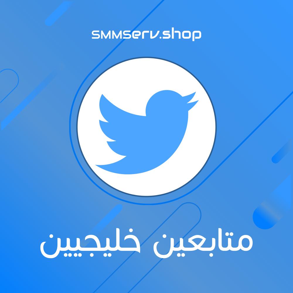 زيادة متابعين تويتر خليجيين