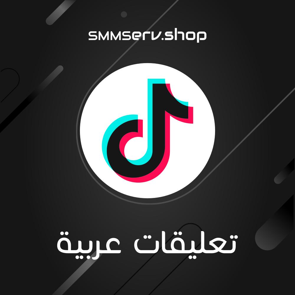 تعليقات عربية محددة حسب اختيارك