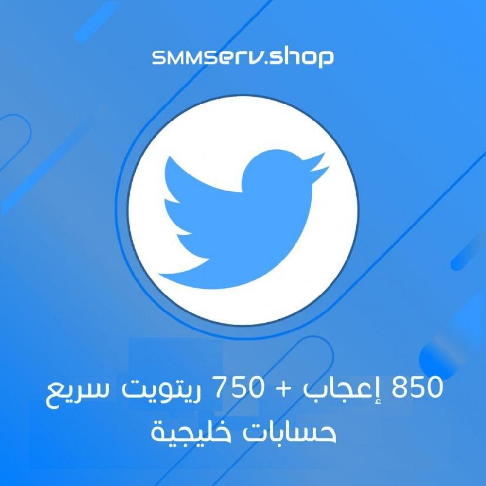 850 اعجاب و 750 ريتويت خليجي سريع