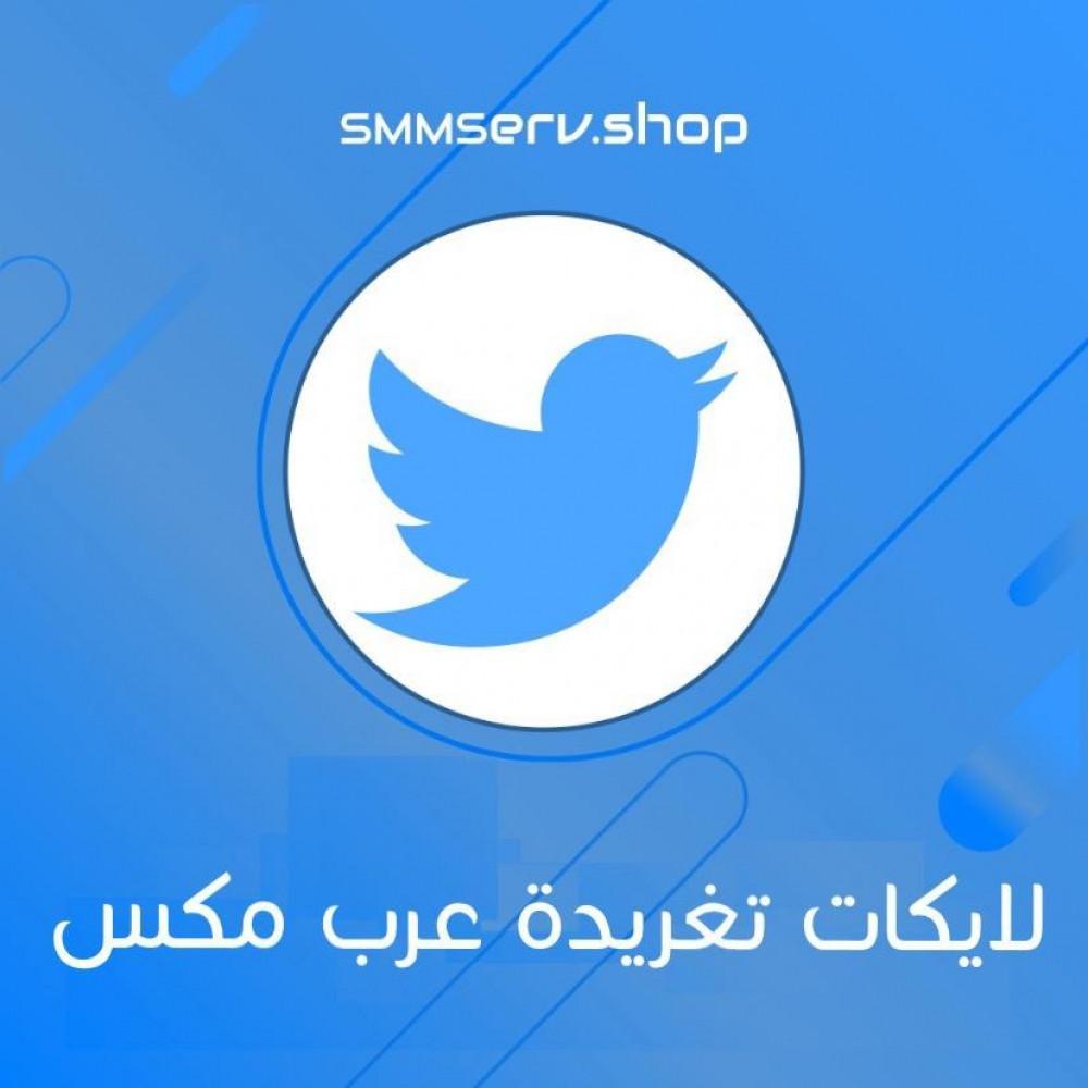 لايكات تغريدة حسابات عربية