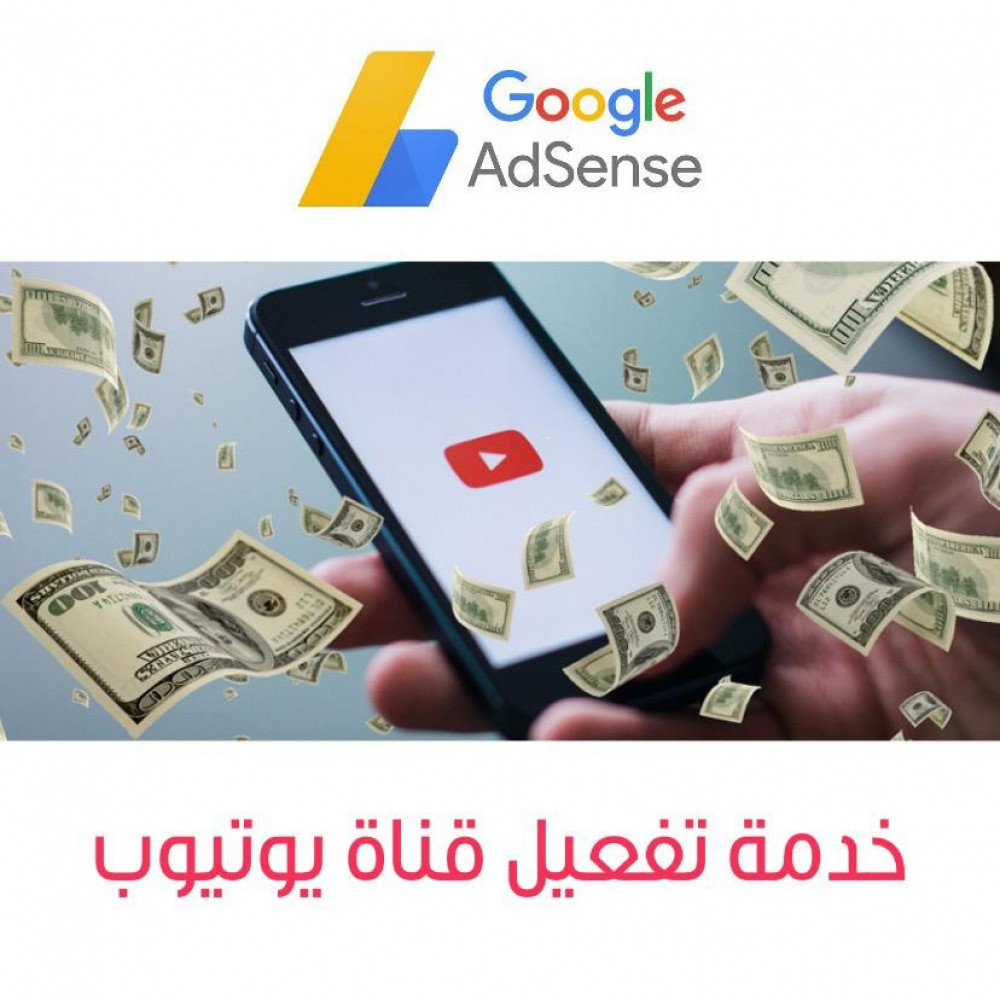 خدمة تفعيل قناة يوتيوب