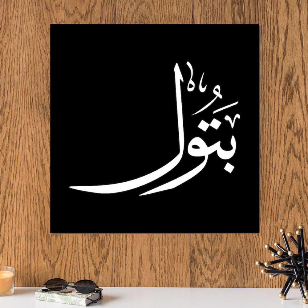 لوحة باسم بتول خشب ام دي اف مقاس 30x30 سنتيمتر
