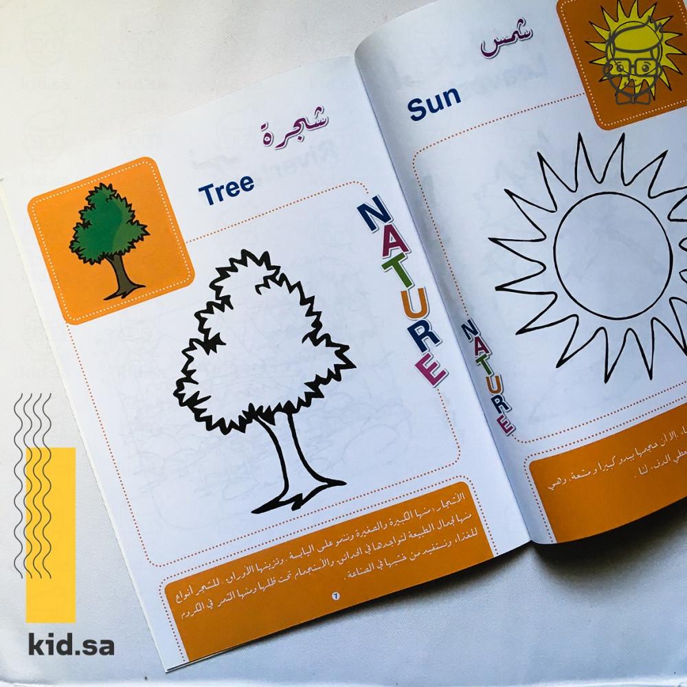 نشاط الطبيعة الشمس و الشجرة للاطفال