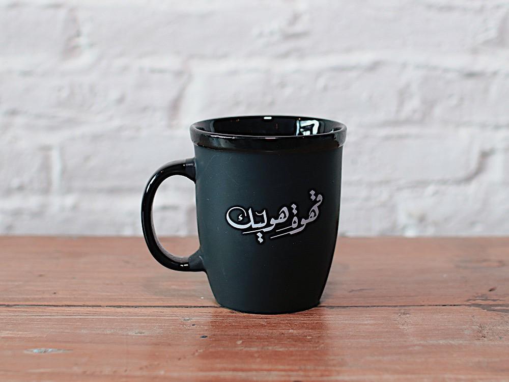 كوب قهوة هوليك