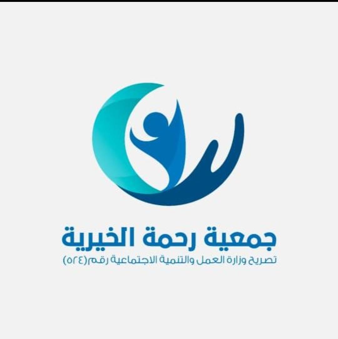 جمعية رحمة الخيرية
