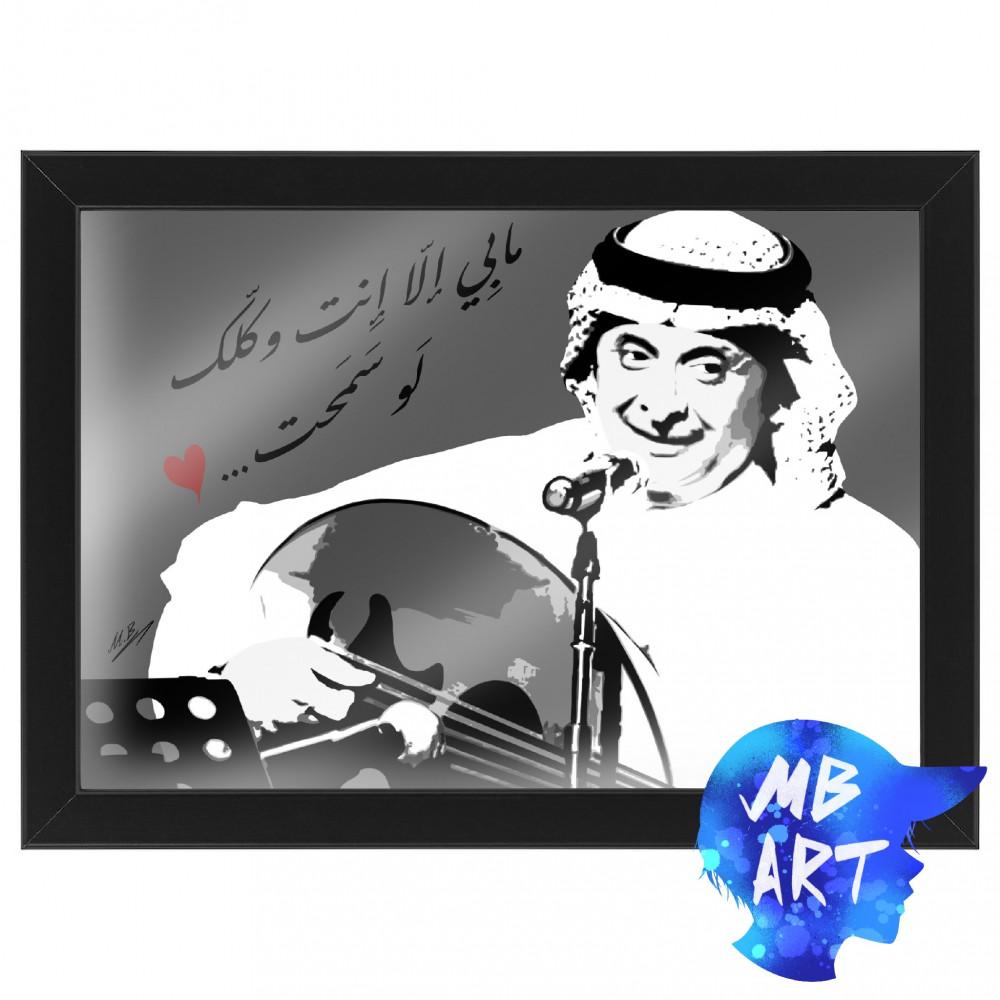 بوب ارت رسم عبد المجيد عبدالله