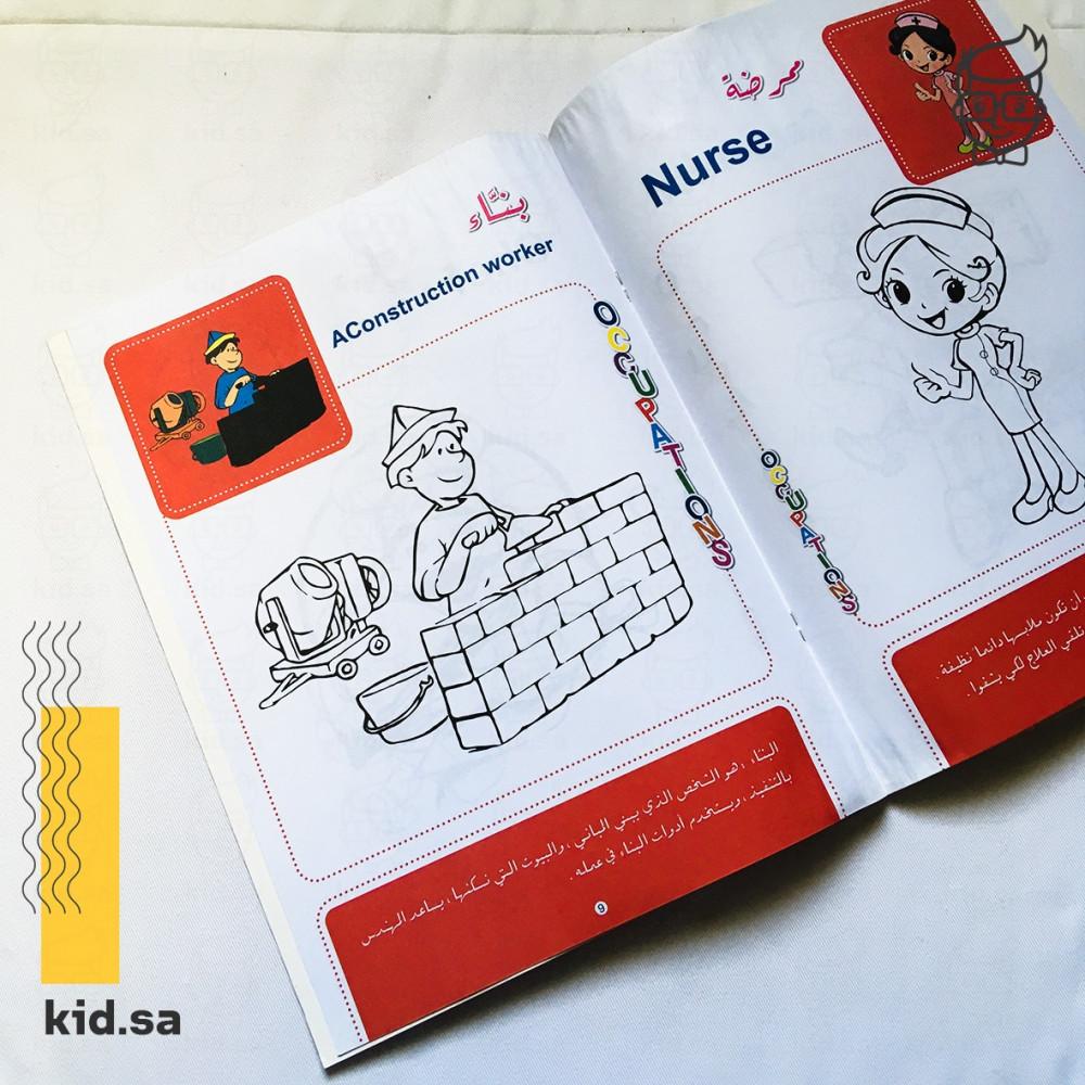 نشاط تلوين مهنة الممرضة و البناء للاطفال