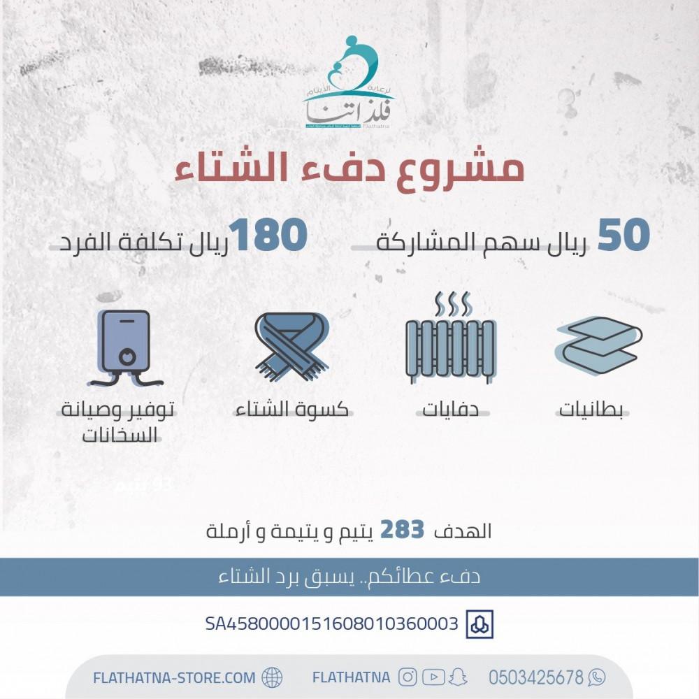 دفء الشتاء جمعية فلذاتنا لرعاية الأيتام