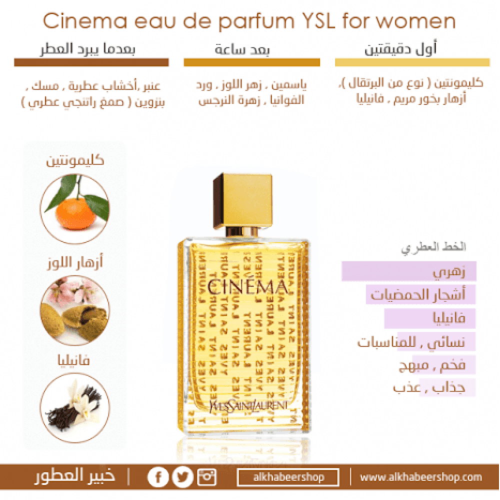 Yves Saint Laurent Cinema Eau de Parfum 50ml متجر الخبير شوب