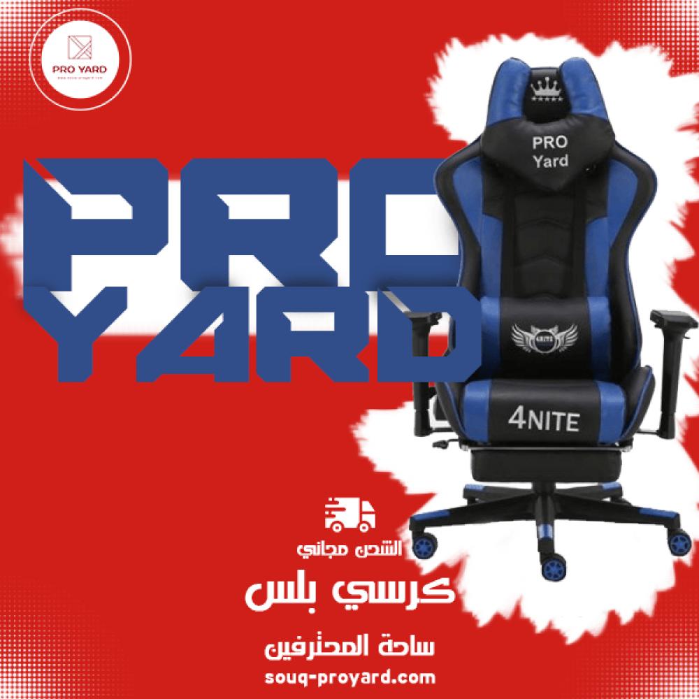 كرسي العاب , متجر قيمنق بالسعودية, كراسي العاب