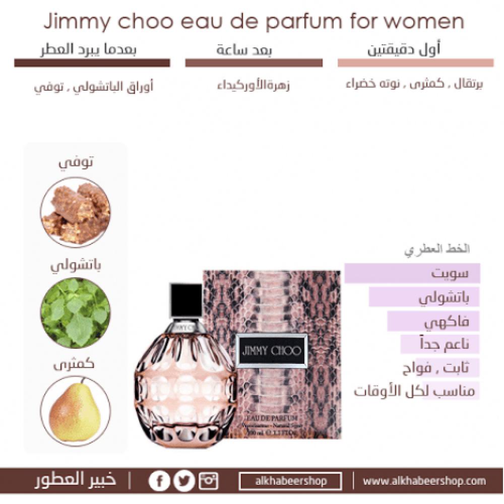 Jimmy  Choo  Eau de Parfum 100ml خبير العطور