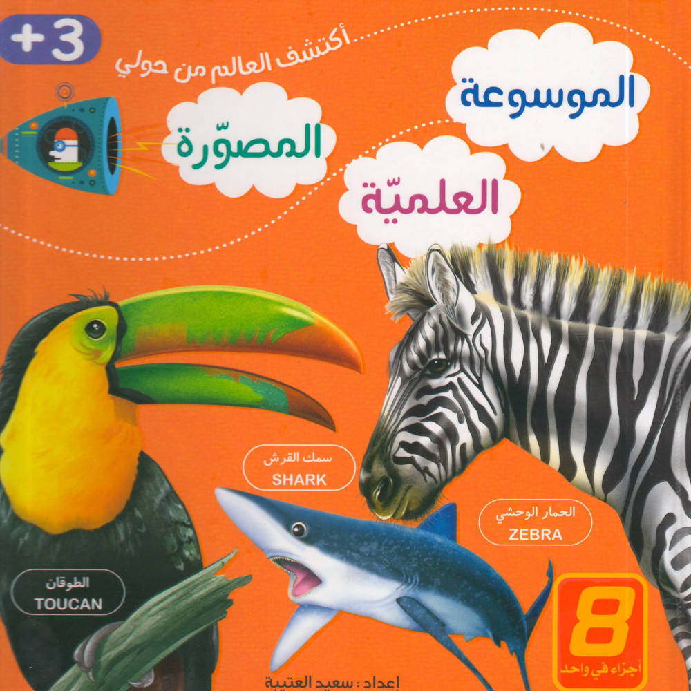 كتب اطفال قصص اطفال