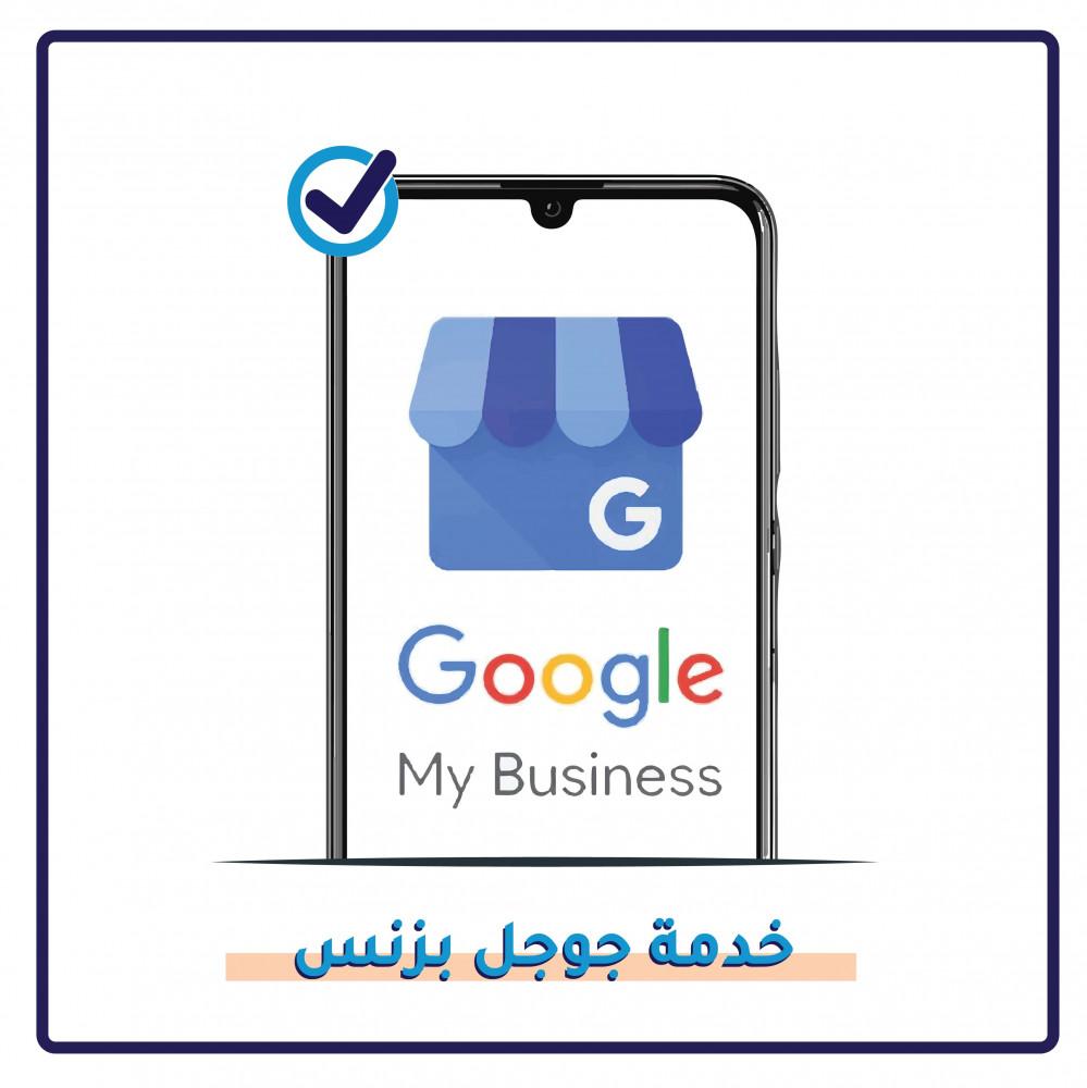 جوجل ماي بزنس