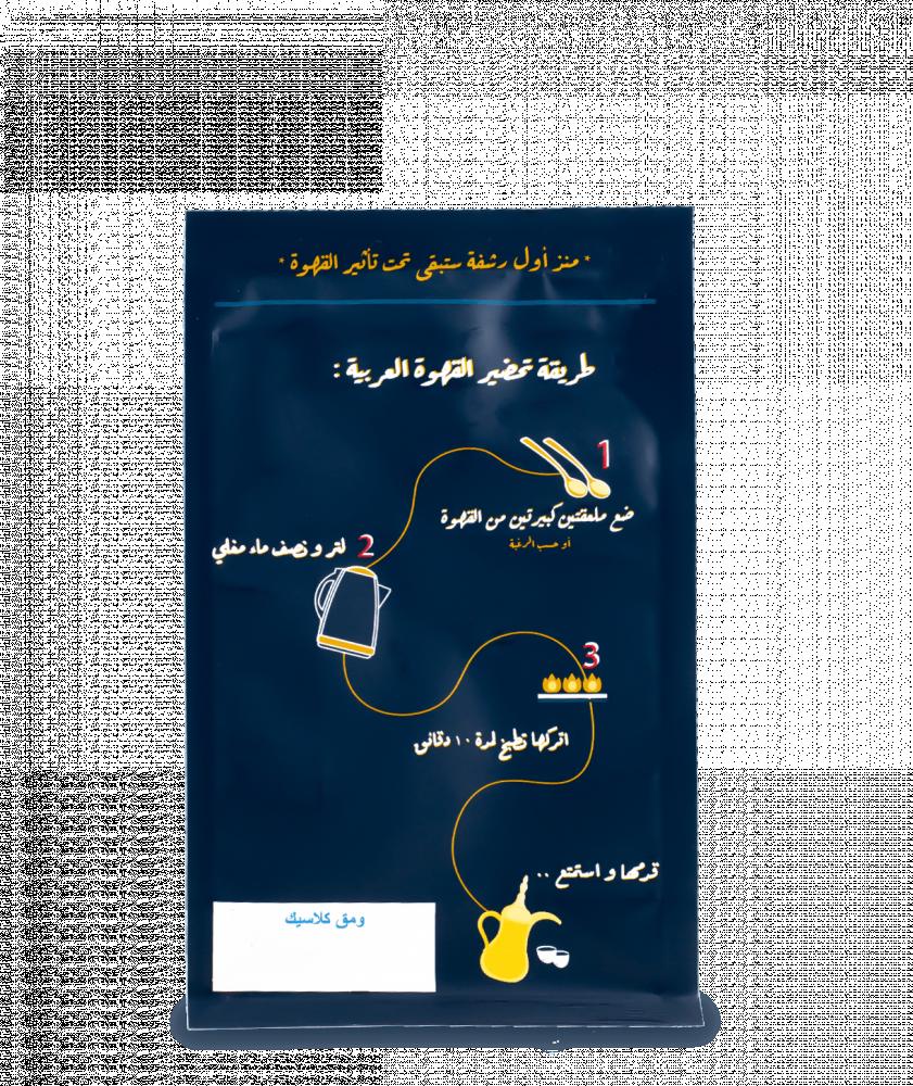 بياك-ومق-قهوة-عربية-كلاسيك-قهوة-عربية