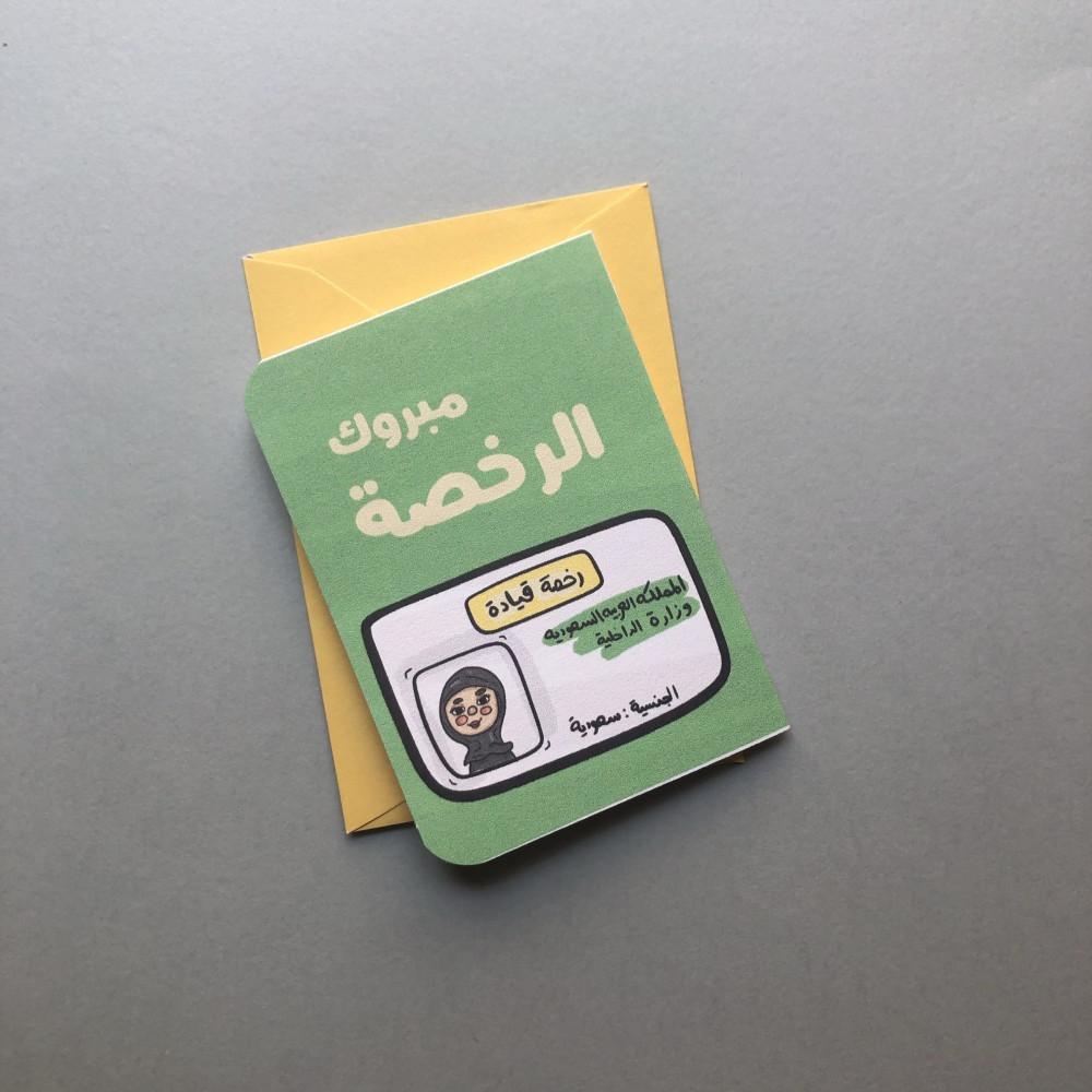 بطاقة مبروك الرخصة