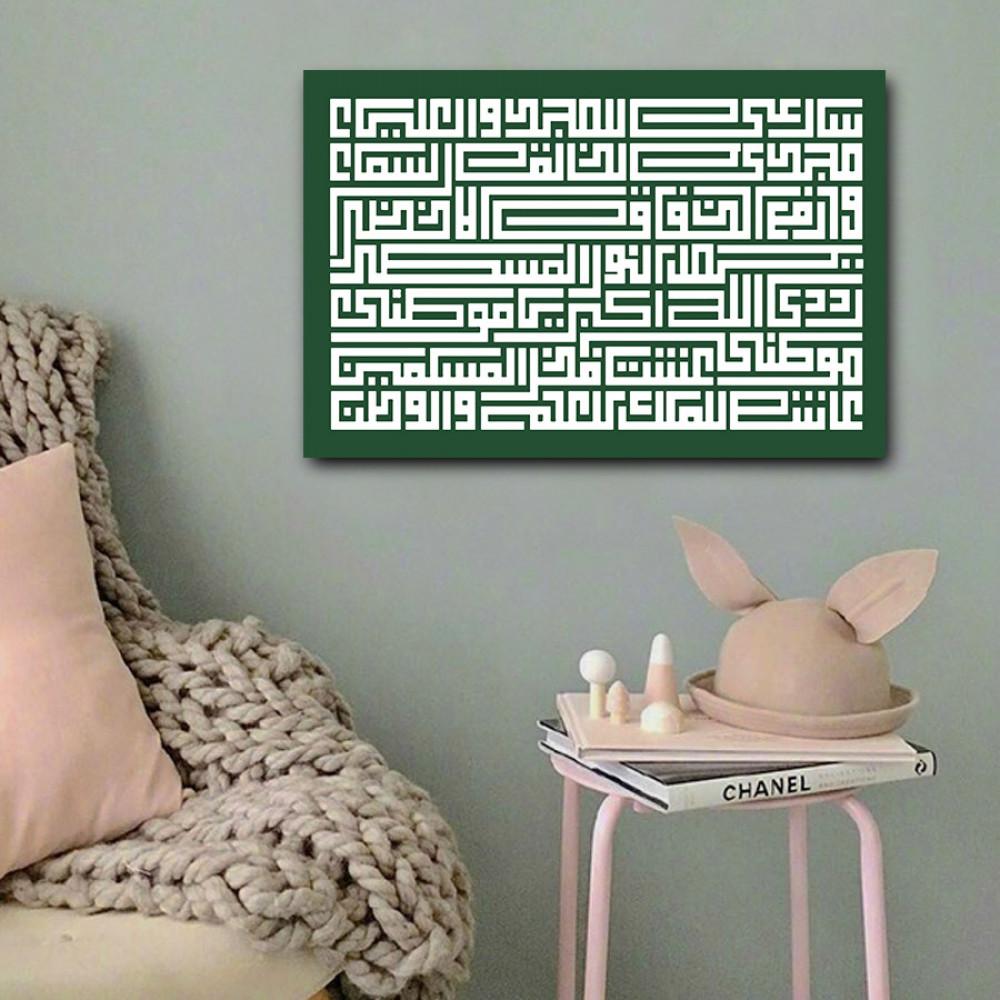 لوحة اليوم الوطني النشيد الوطني السعودي خشب ام دي اف مقاس 40x60 سنتيمت