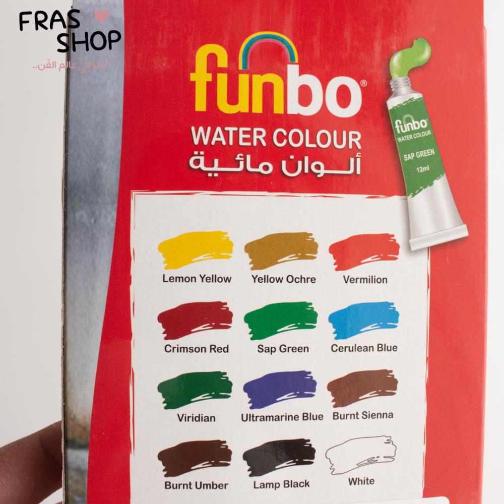مجموعة ألوان مائية ماركة فنبو