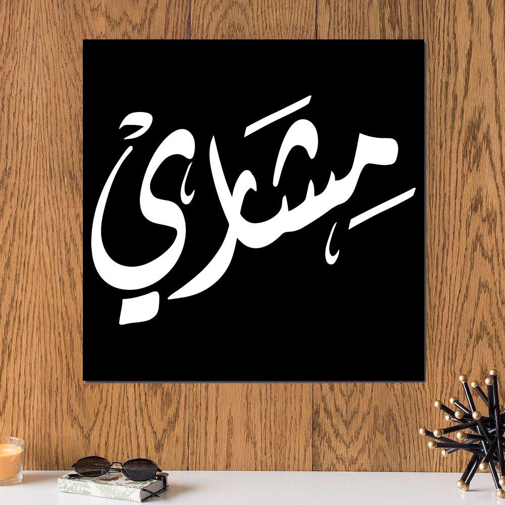 لوحة باسم مشاري خشب ام دي اف مقاس 30x30 سنتيمتر